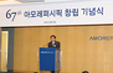AMOREPACIFIC Corporation Hosts 67th Anniv...